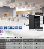 柯美生产型复印机